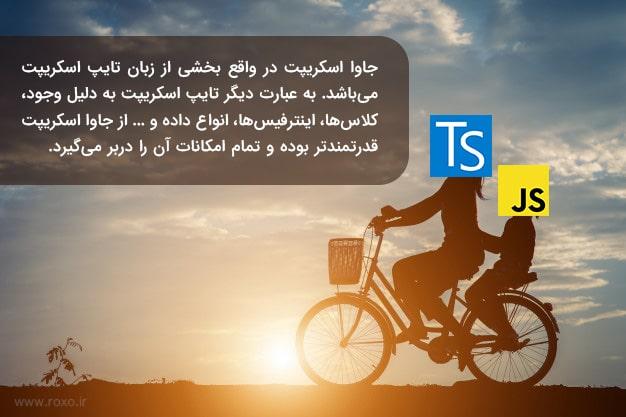 ارتباط انگولار با تایپ اسکریپت