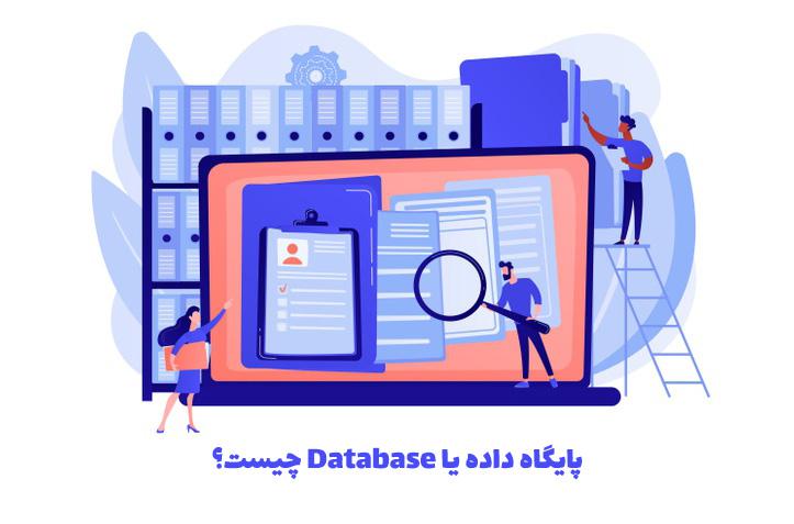 پایگاه داده یا دیتابیس (Database) چیست؟