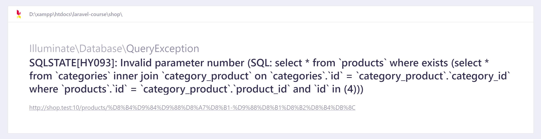 invalid parameter error_thumb.jpg